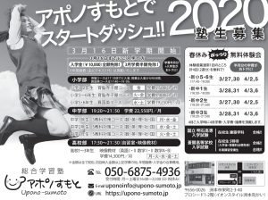 神戸新聞0306掲載広告